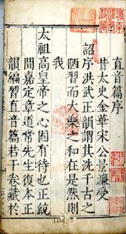 《直音篇》。(明)章黼輯。明萬曆戊寅(6年、1587)虞德燁重刊本。