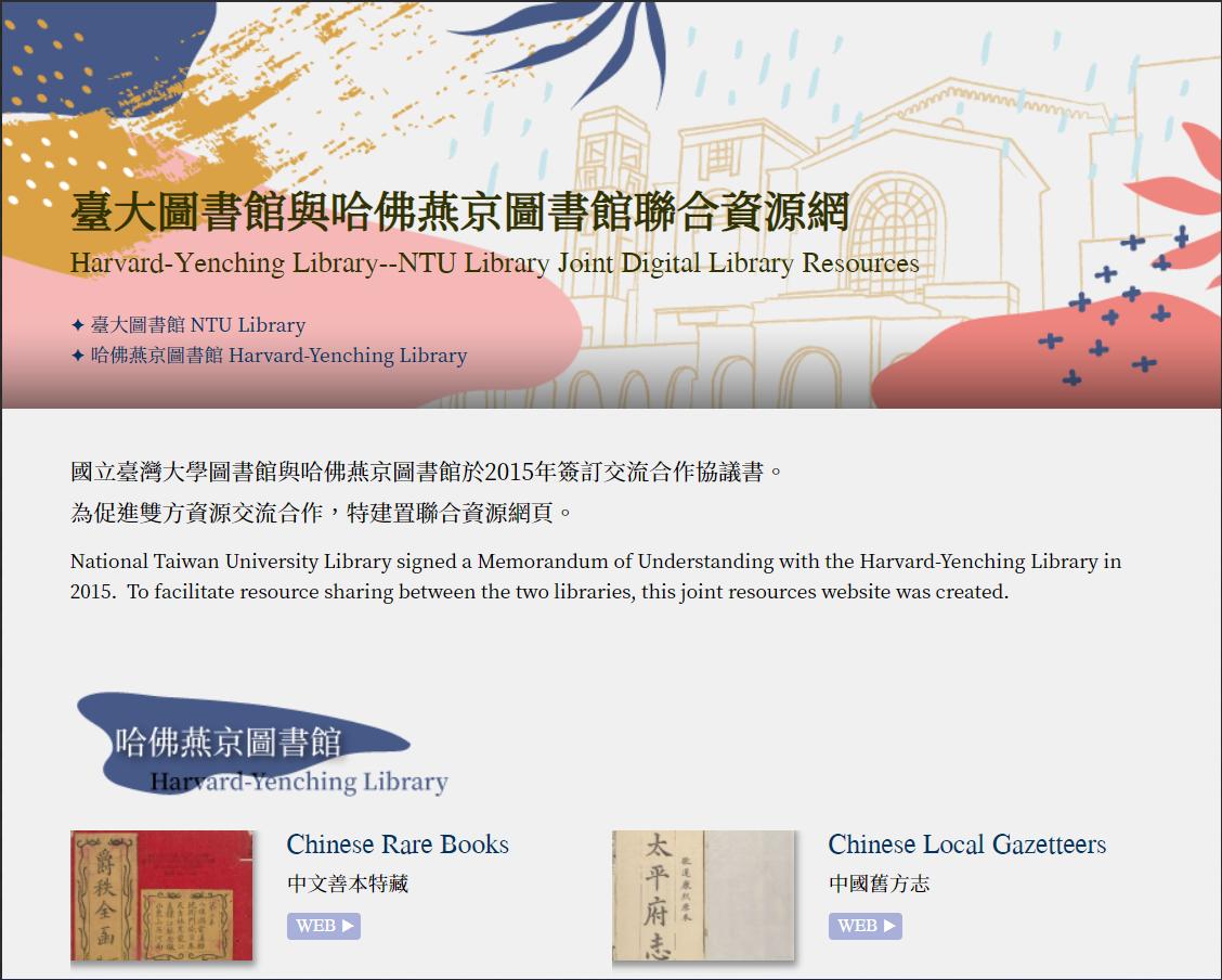 臺大圖書館與哈佛燕京圖書館聯合資源網