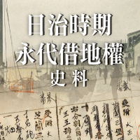 日治時期永代借地權史料